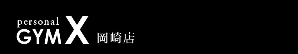 岡崎市|パーソナルトレーニングジム「パーソナルジムエックス」